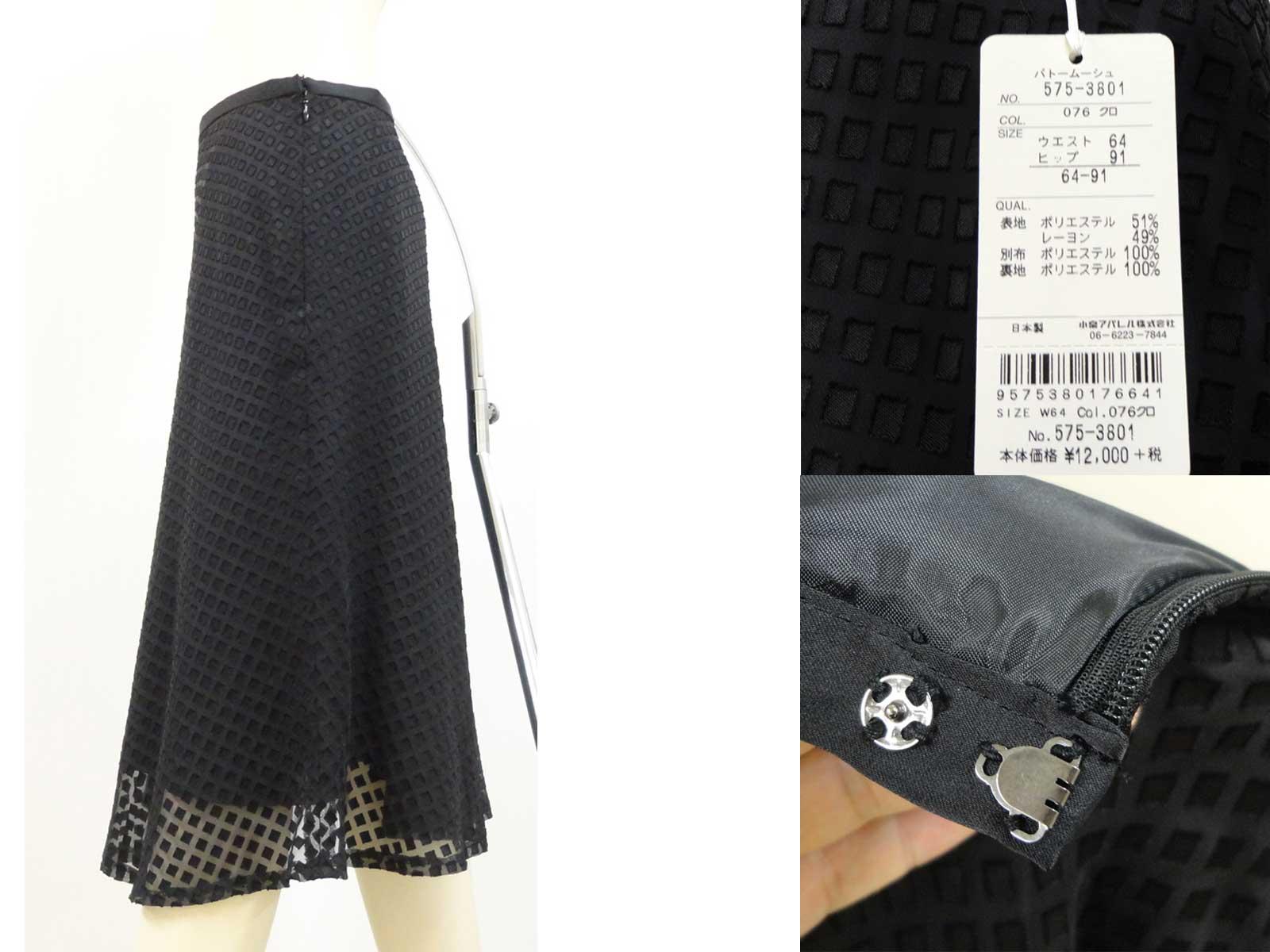 801スカート黒b4