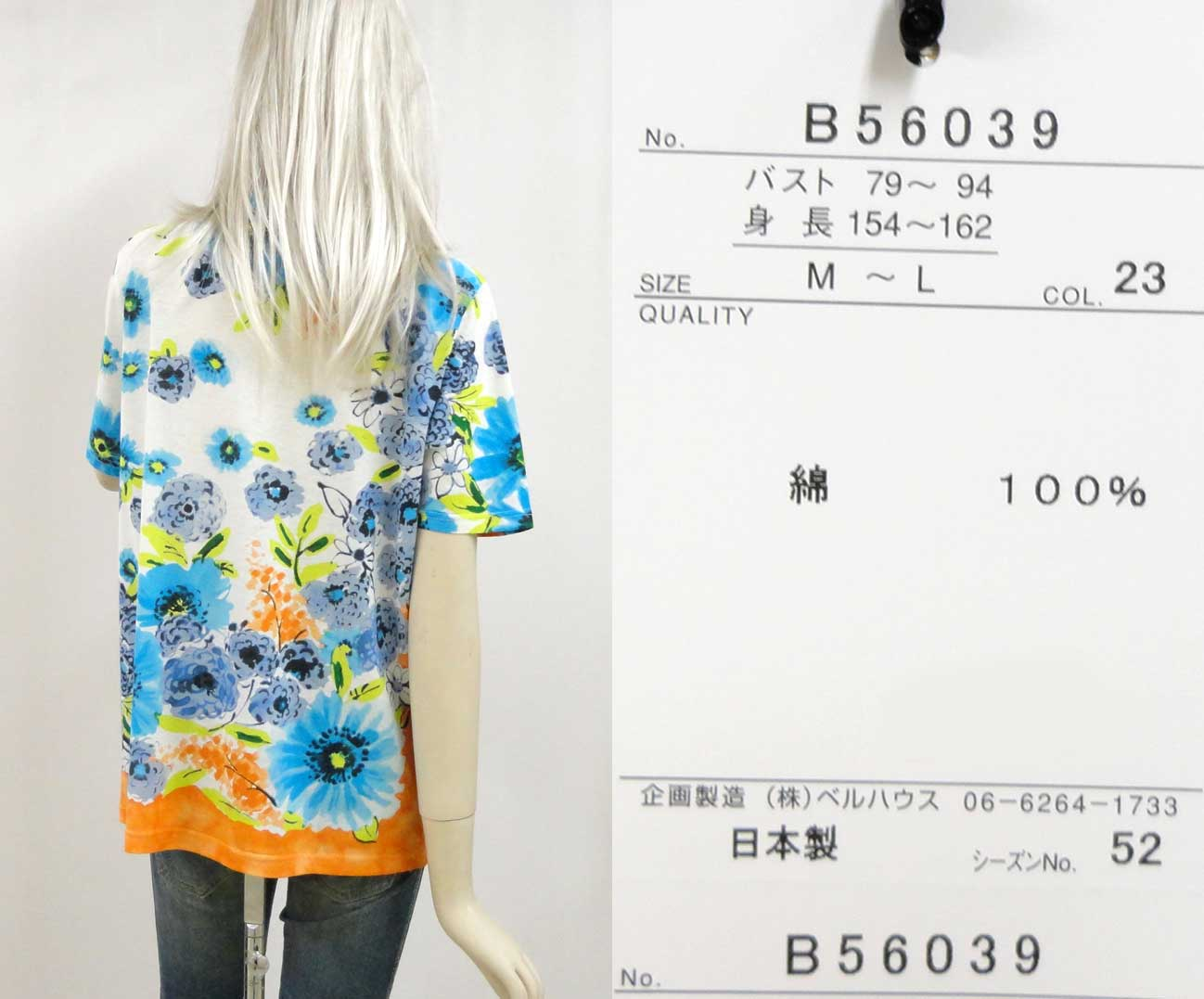 039Tシャツブルーb3