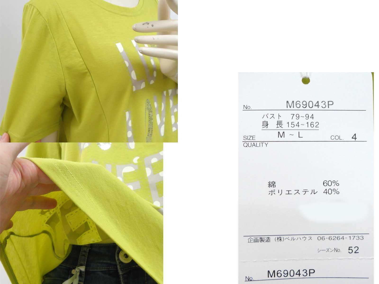 043Tシャツグリーンb3