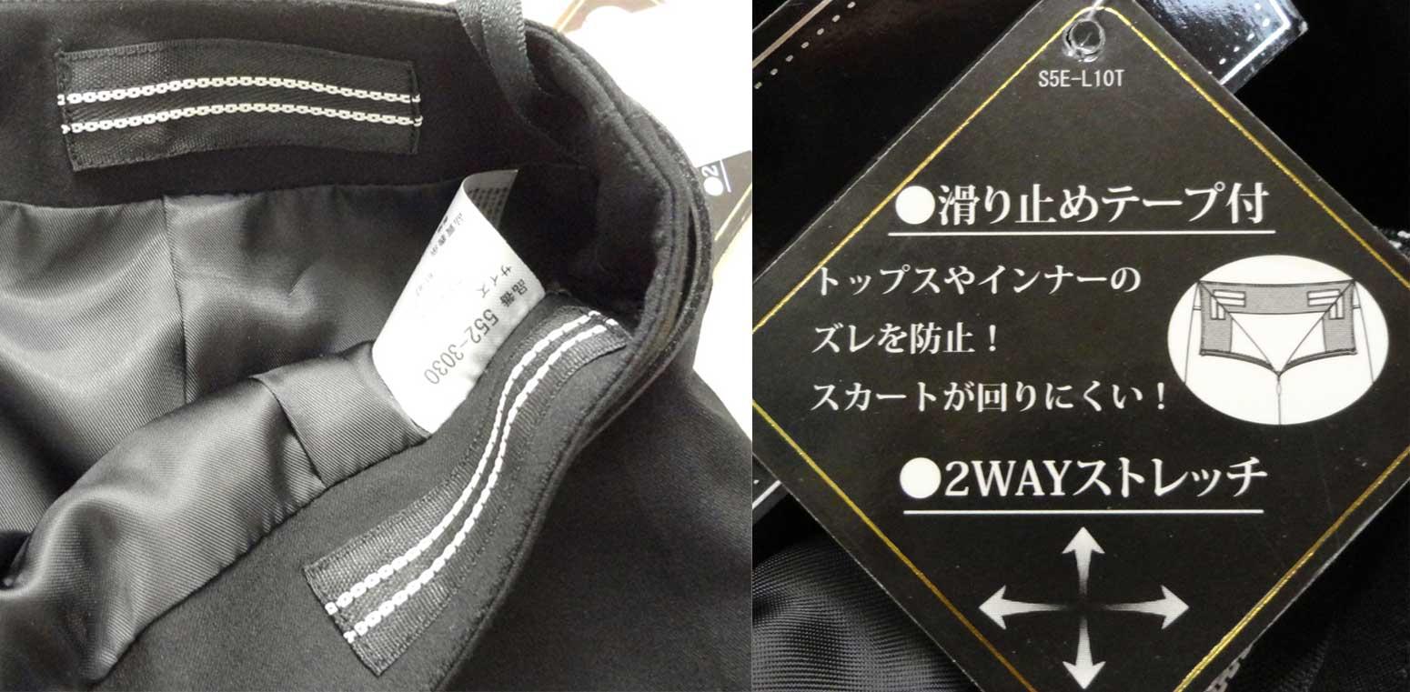 030スカート黒b4