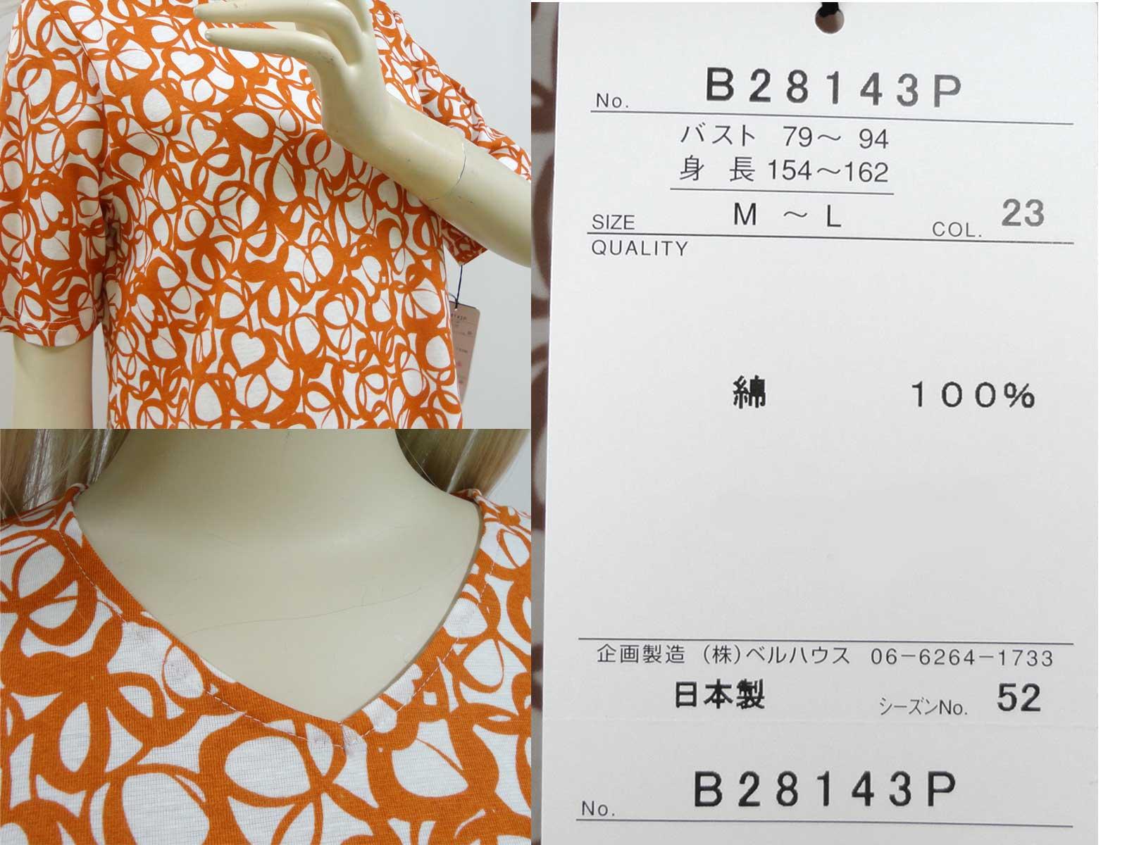 143Tシャツオレンジb3