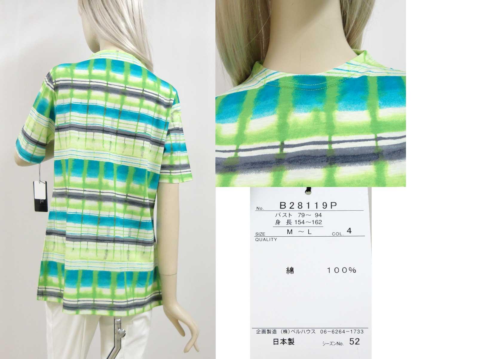 119Tシャツグリーン4