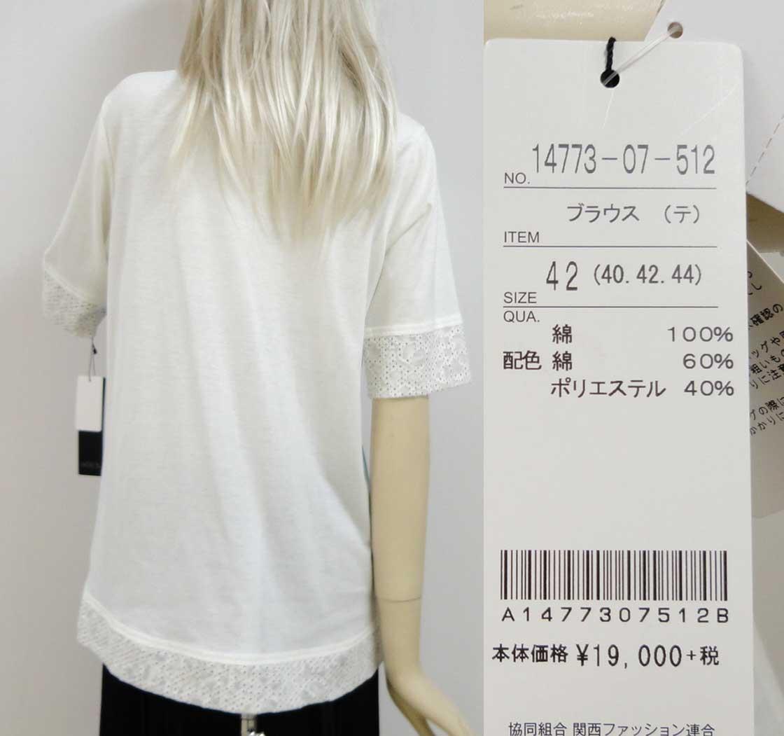 773Tシャツ白4