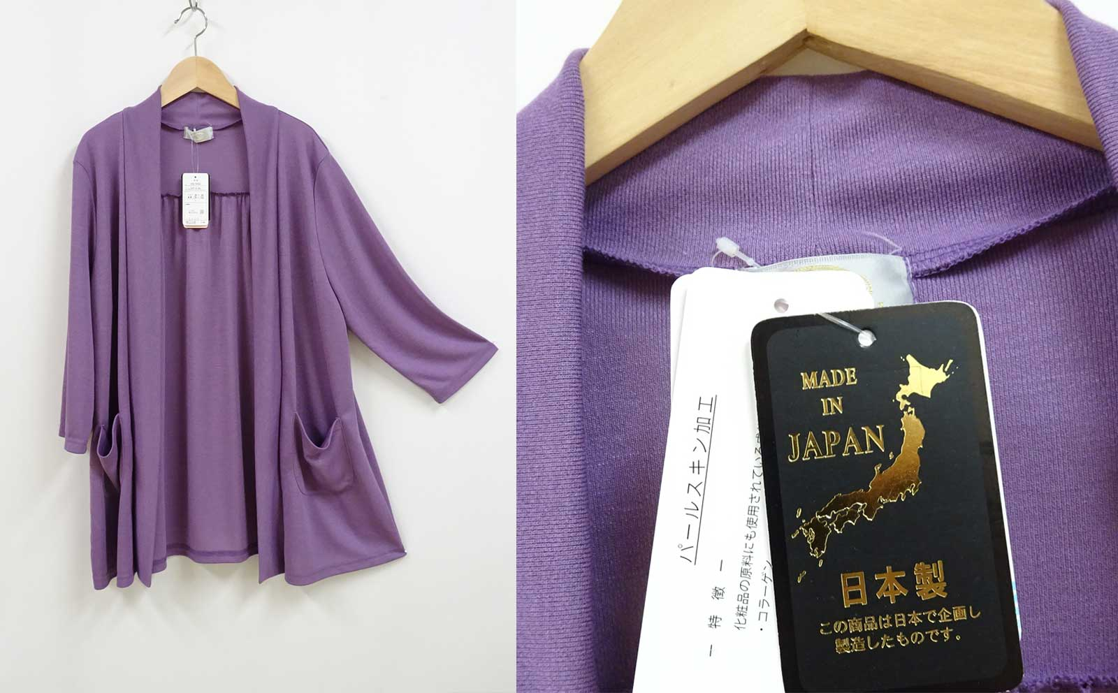 肌に優しい7分袖丈カーディガン日本製パープル