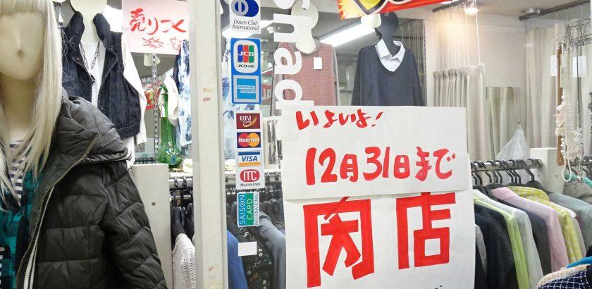 JR茨木駅前店ランプシェード閉店のお知らせ売り尽くし